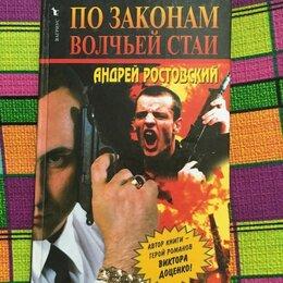 Художественная литература - Андрей Ростовский - По законам Волчьей Стаи, 0