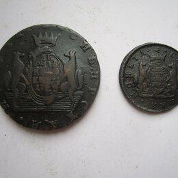 Монеты - Монеты Сибири, 0