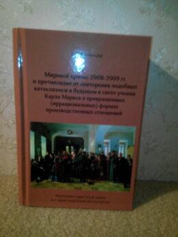 """Бизнес и экономика - Исследование """"Мировой кризис 2008-2009 гг. и…, 0"""