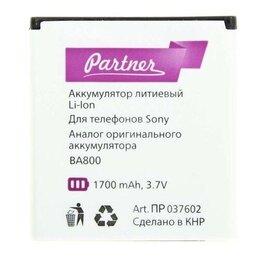 "Аккумуляторы - Новый аккумулятор ""Partner"" SONY BA800, 0"