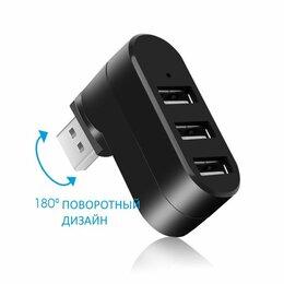 USB-концентраторы - Новый HUB USB 2.0-концентратор 3 порта, поворотный, 0