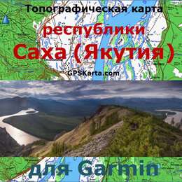 Карты и программы GPS-навигации - Саха республика (Якутия) v2.0 для Garmin (IMG), 0