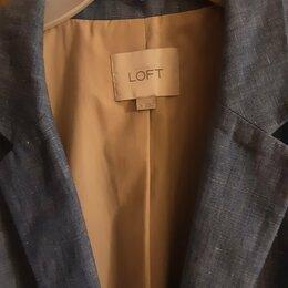 Пиджаки - Жакет LOFT р-р 46-48 (100% натур.ткань), 0