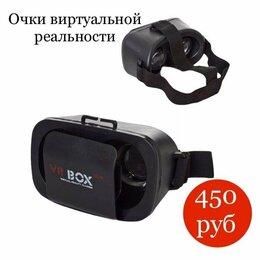 Очки виртуальной реальности - VR BOX mini - очки виртуальной реальности, 0