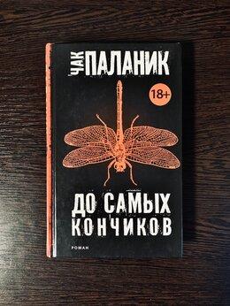 Художественная литература - Чак Паланик « До самых кончиков», 0