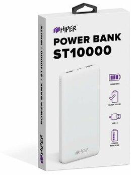 Универсальные внешние аккумуляторы - Power Bank Hiper st 10000, 0
