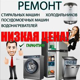 Ремонт и монтаж товаров - Ремонт Холодильников, стиральных и посудомоечных…, 0