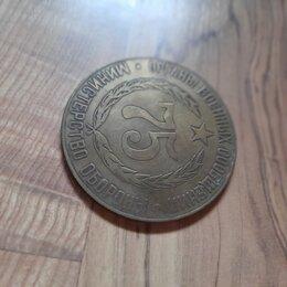 Жетоны, медали и значки - Медаль настольная МВД, 0