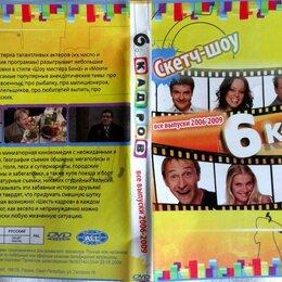 Видеофильмы - DVD   ДИСКИ     ( юмор ), 0