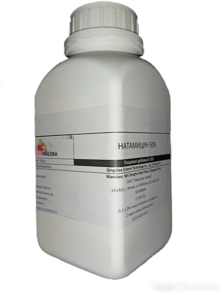 Натамицин (Консервант) по цене 1200₽ - Бытовая химия, фото 0