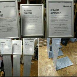 Рекламные конструкции и материалы - Стойка Парус для печатной продукции с рамкой А4 для информации, 0
