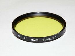 Светофильтры - Светофильтр желтый, Ж-1,4х, 72х0,75, 0