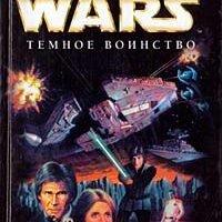 Видеофильмы - Star Wars: Темное воинство, 0