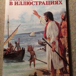 Прочее - Библия в иллюстрациях, 0
