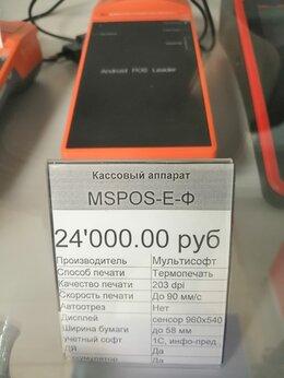Контрольно-кассовая техника - Кассовый аппарат MSPOS-E-Ф, 0