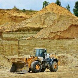 Строительные смеси и сыпучие материалы - Песок карьерный , 0