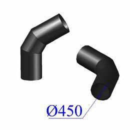 Водопроводные трубы и фитинги - Отвод ПНД сварной D 450 х60 гр. ПЭ 100 SDR 17, 0
