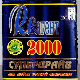 """Масла, технические жидкости и химия - ЗВК """"ReАгент 2000"""" Супердрайв, 0"""