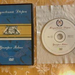 Видеофильмы - DVD фильм Юсуповский дворец, Санкт Петербург, 0