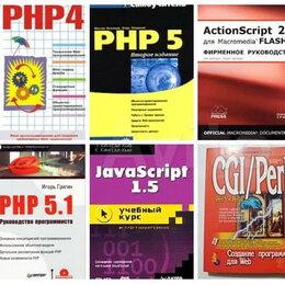 Компьютеры и интернет - Книги 103 ИТ и Программирование, 0