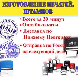 Дизайн, изготовление и реставрация товаров - печати и штампы, 0
