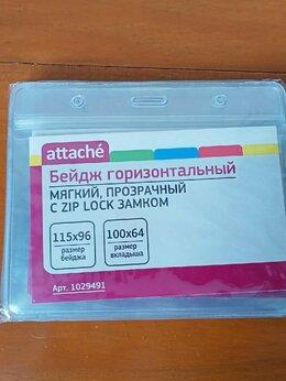 Визитницы и кредитницы - Бейджи новые в упаковках по 10 шт, 0