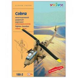 Сборные модели - Вертолет АН-1 Cobra (Сборная модель из картона), 0