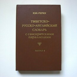 Спорт, йога, фитнес, танцы - Тибетско-русско-английский словарь - Ю. Рерих, 0