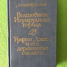 Детская литература - Волшебник Изумрудного города. Урфин Джюс и его деревянные солдаты. А. Волков , 0