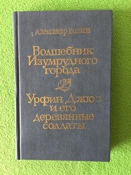 Детская литература - Волшебник Изумрудного города. Урфин Джюс и его…, 0