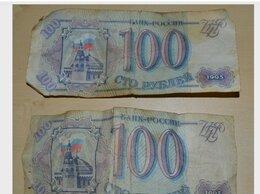 Банкноты - 100 рублей 1993 банкнота, 0
