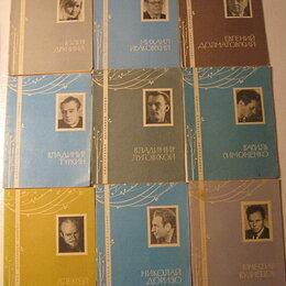 Художественная литература - Пакетом Библиотечка избранной лирики 1968 год, цена за все вместе, 0