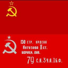 Флаги и гербы - Флаг СССР Знамя Победы 90х60 см, 0