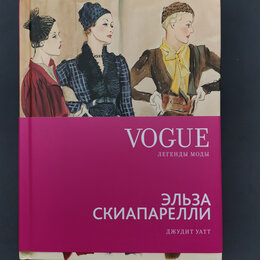 Искусство и культура - Vogue. Легенды моды , 0