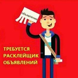 Распространители - Расклейщик объявлений., 0