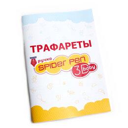 Журналы и газеты - Книга трафаретов для 3Динга, выпуск Бэйби (4+), 0