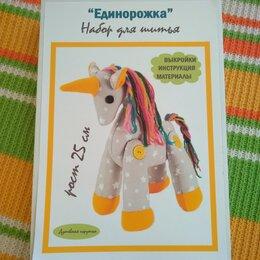 """Рукоделие, поделки и сопутствующие товары - Новый набор для шитья игрушки """"Единорожка"""", 0"""