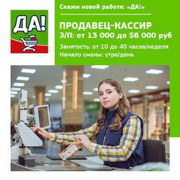 Продавец - ПРОДАВЕЦ-КАССИР, 0
