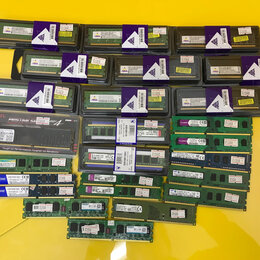 Модули памяти - Оперативная память/Новая и Б/У DDR2/DDR3/DDR4, 0