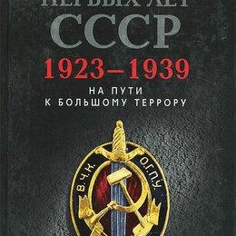 Военные вещи - Спецслужбы первых лет СССР. 1923-1939, 0