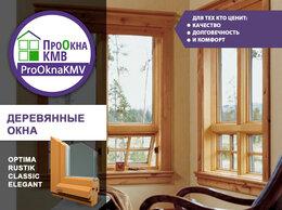 Окна - Деревянные окна и двери, 0
