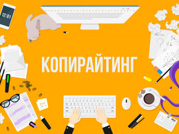 СМИ, копирайтинг и перевод - Копирайтер , 0