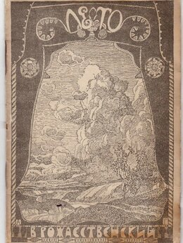 Художественная литература - Рождественский В.А. Лето. 1921г, 0