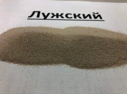 Строительные смеси и сыпучие материалы - Песок кварцевый мелкий белый, 0