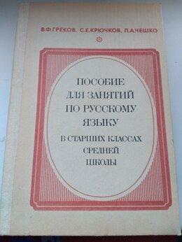 Наука и образование - Пособие по русскому языку, 0