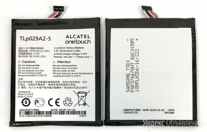 Аккумулятор (АКБ) TLp029A2-S для Alcatel One Touch 6045Y IDOL 3 по цене 430₽ - Аккумуляторы, фото 0