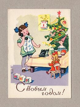 Открытки - Открытка СССР. Новый год. Кудрин, 1962 чистая…, 0