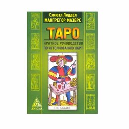 Астрология, магия, эзотерика - Книга Таро: краткое руководство по истолкованию, 0