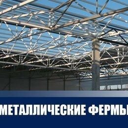 Готовые строения - Металлические фермы на заказ, 0