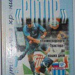 Спорт, йога, фитнес, танцы - `Ротор` от сталинградского `Трактора` до наших дней: футбольные хроники. Склярен, 0